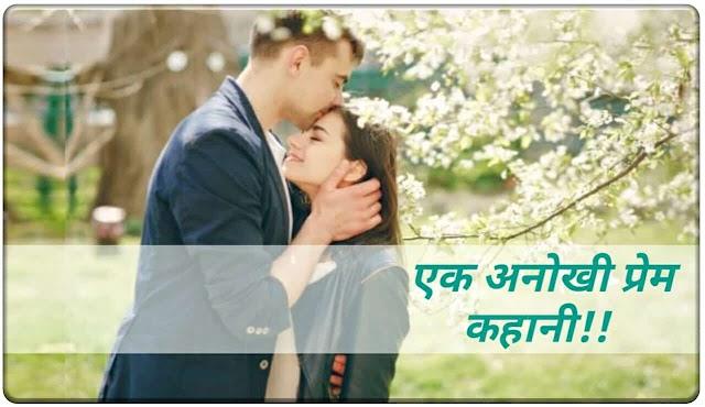 एक अनोखी प्रेम कहानी - Ek Anokhi Prem Kahani   Real Love Story in Hindi