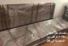 نقل عفش من جدة الى قطر 0506688227 ارخص سعر واعلى جودة شحن من جدة للدوحه