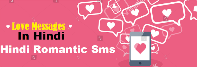 Love Messages In Hindi | Romantic Hindi Sms