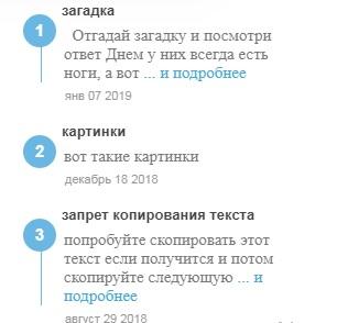 популярные сообщения