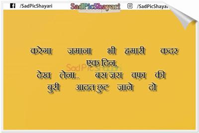 love breakup shayari in hindi