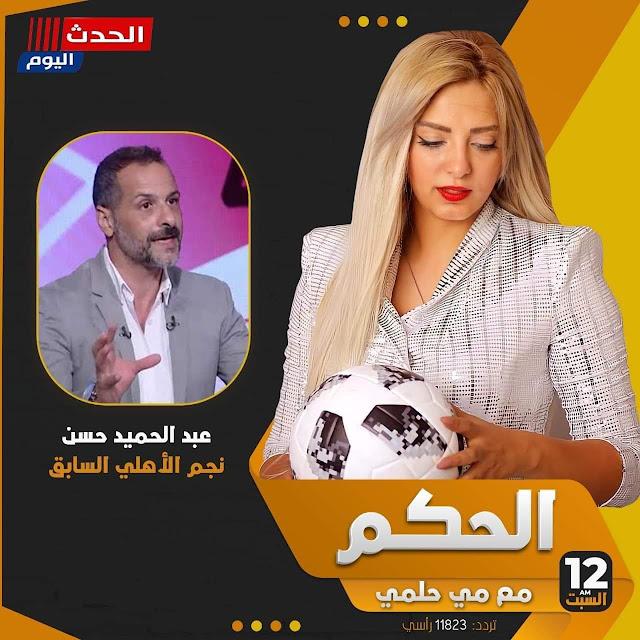 """غدا.. عبد الحميد حسن """"ميدو"""" ضيف الحكم مع مي حلمي"""
