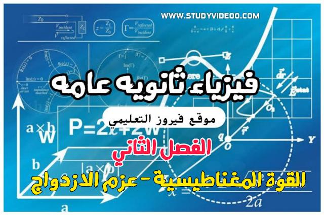 امتحان الكتروني علي الفصل الثانى ، الدرس الثالث القوة المغناطيسيه - عزم الازدواج  فيزياء الصف الثالث الثانوي  ثانويه عامه2021