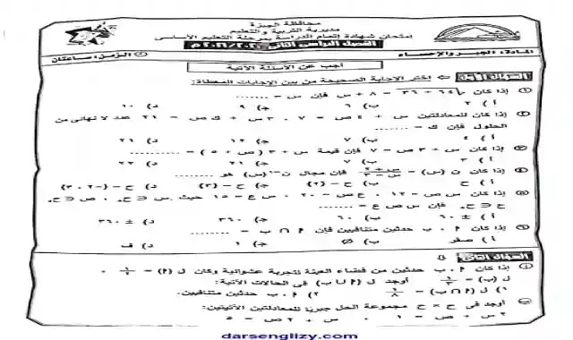 امتحان الجبر والاحصاء لمحافظة الجيزة للصف الثالث الاعدادى الترم الثاني 2021