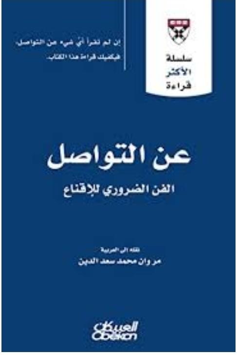 كتاب كيف يقود افضل القادة pdf