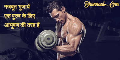 Best Biceps Quotes In Hindi मजबूत भुजाओं के लिए सर्वोत्तम विचार