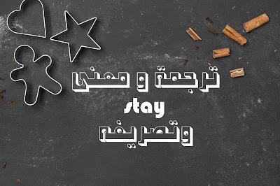 ترجمة و معنى stay وتصريفه