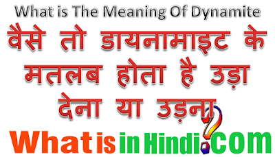 What is the meaning Dynamite in Song in Hindi