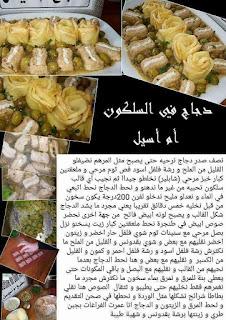 oum walid wasafat ramadan 2021 وصفات ام وليد الرمضانية 138