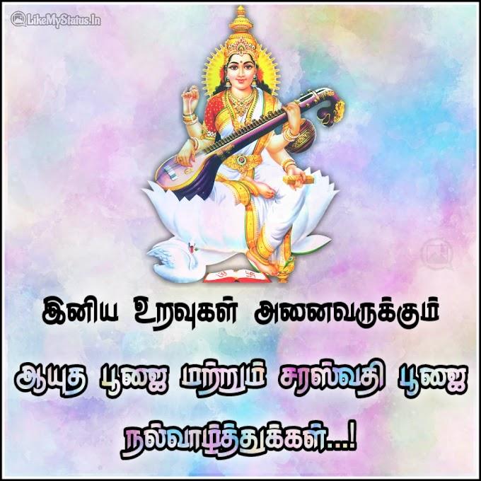 சரஸ்வதி பூஜை மற்றும் ஆயுத பூஜை வாழ்த்துக்கள் | Saraswati Puja Ayudha Pooja Wishes in Tamil