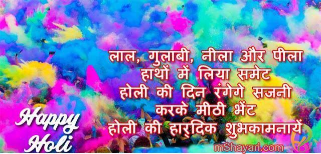 Best Holi messages-Shayari-Holi images-holi photos-2020