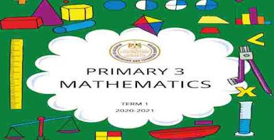 تحميل كتاب math للصف الثالث الابتدائى ترم أول 2021 pdf