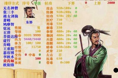 金書紅顏錄萬岳朝宗V4.45d中文版!