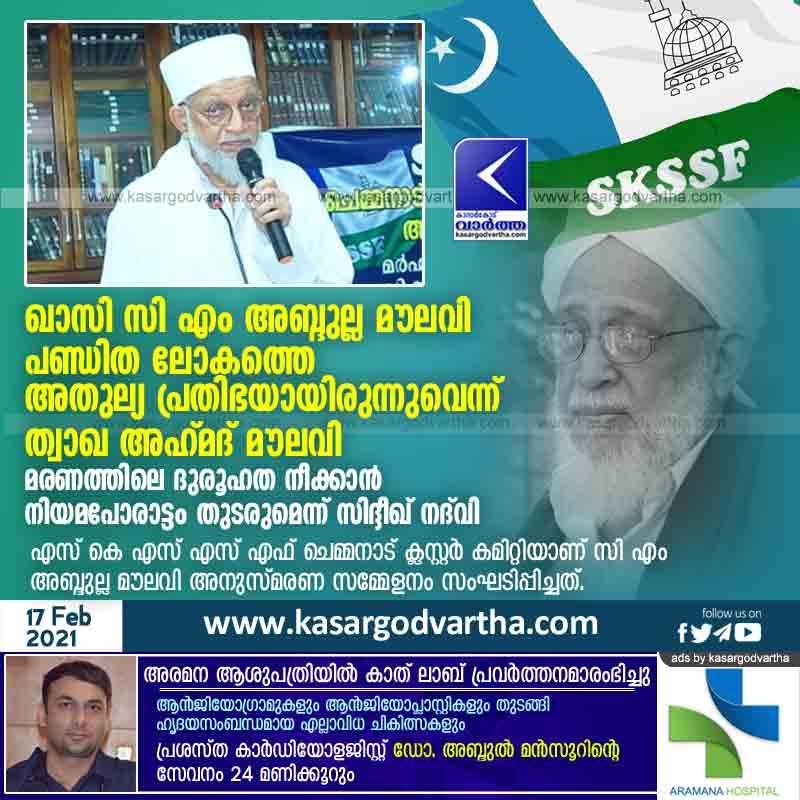 Kerala, News, Kasaragod, Top-Headlines, C.M Abdulla Maulavi, Remembrance, SKSSF, Qasi Thaqa Ahmed Maulavi, Qazi CM Abdullah Moulavi Memorial Conference: Twakha Ahmad Moulavi says a unique genius in the world of scholars.