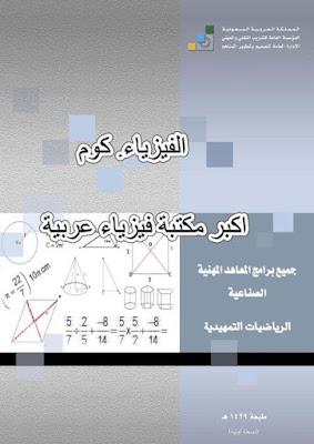 تحميل كتاب الرياضيات التمهيدية pdf| للمعاهد المهنية والصناعية مجاني