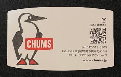 チャムス昭島アウトドアヴィレッジ店の名刺