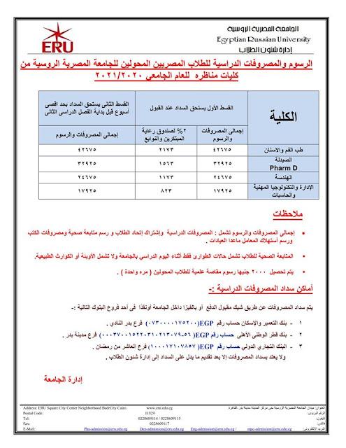 مصروفات الجامعة الروسية بمصر 2021-2020