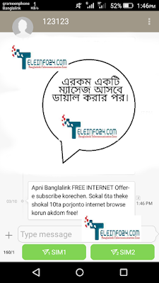 Use Free Unlimited Internet By Banglalink