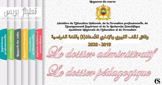 وثائق الملف التربوي والإداري للأستاذ(ة) باللغة الفرنسية 2019 -2020