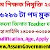 Assam High School Teacher Recruitment 2021 - Apply Online 6296 Vacancy Posts