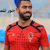 اخبار احمد فتحي لاعب النادي الاهلي السابق