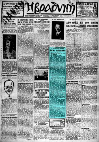 Το φάντασμα του πατέρα - Η ΒΡΑΔΥΝΗ» 19/02/1928