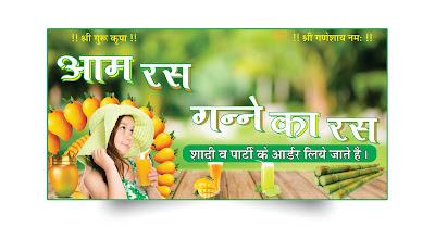 mango banner design 2020 | Mango Banner design in corel draw