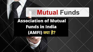 AMFI in Hindi
