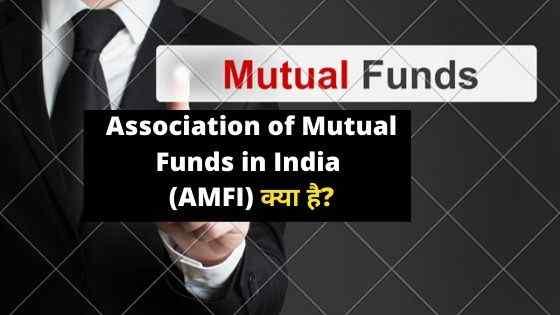 Association of Mutual Funds in India (AMFI) क्या है   AMFI in Hindi