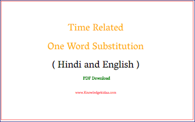 Time Related One Word Substitution ( Hindi and English ) | PDF Download |