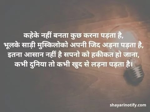 motivational-hindi-shayari