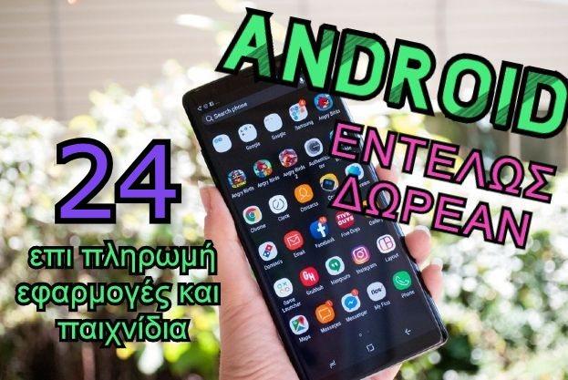 24 επί πληρωμή Android εφαρμογές και παιχνίδια, δωρεάν για λίγες ημέρες