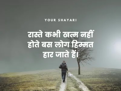 motivational dp in hindi