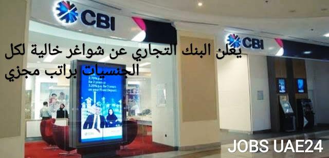 وظائف لكلا الجنسين داخل بنك دبي التجاري راتب 8000درهم