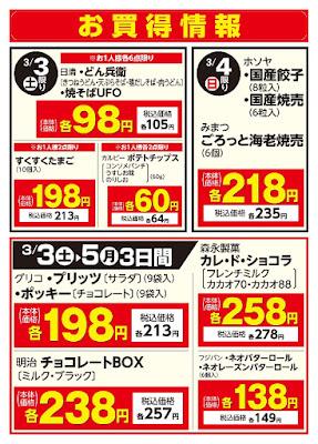 【PR】フードスクエア/越谷ツインシティ店のチラシ3月3日号