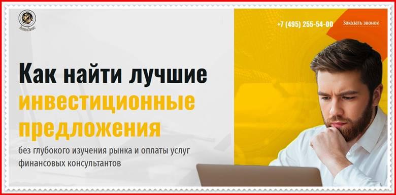 Мошеннический сайт zolotozapas.ru – Отзывы, развод, платит или лохотрон? Мошенники
