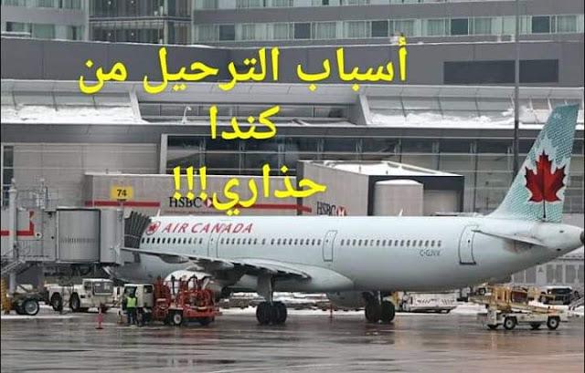 الطرد من مطارات كندا