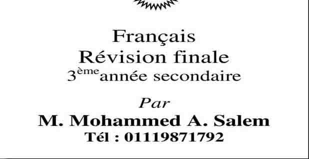 تحميل مذكرة لغة فرنسية للصف الثالث الثانوي 2019