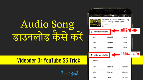 How to download audio songs to the phone directly?