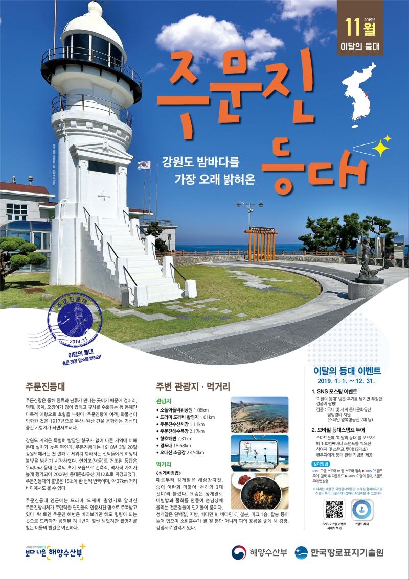 해수부, 2019년 11월 이달의 등대로 강원도 강릉 '주문진등대' 선정