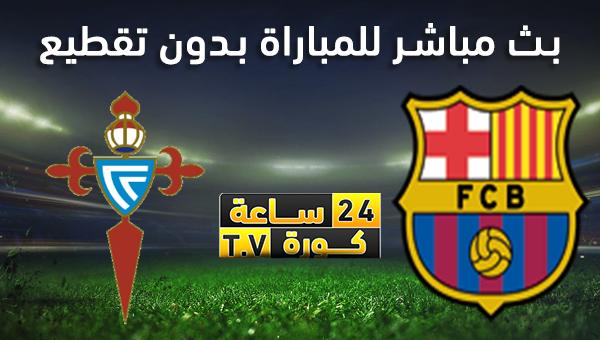 موعد مباراة برشلونة وسيلتا فيغو بث مباشر بتاريخ 09-11-2019 الدوري الاسباني