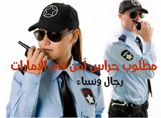 وظائف حراس أمن في اﻹمارات لكل الجنسيات