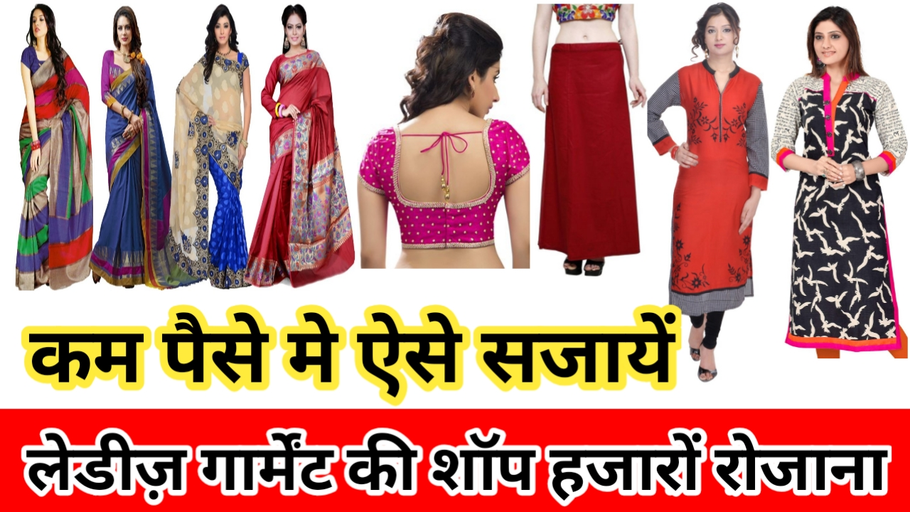 How to Start Ladies Graments Business