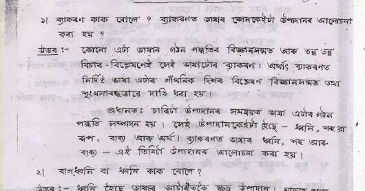 Class 12, Assamese Notes