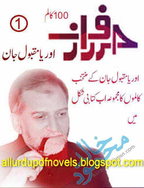 Harf e Raaz Part 1 By Orya Maqbool Jan ~ Urdu Books PDF Download
