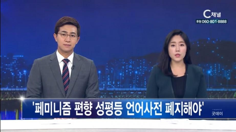 서울시 성평등 언어 실태 - 꾸르