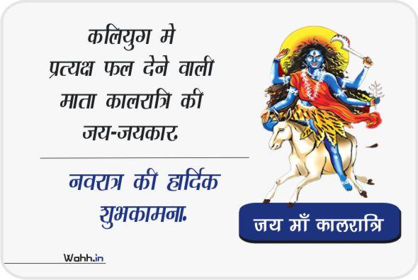 Navratri Maa Kalratri Wishes For Whatsapp