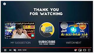 طريقة زيادة عدد المشاهدات القناة باستخدام شاشة نهاية