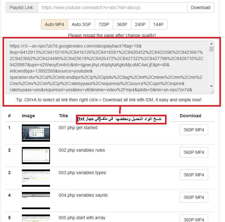 طريقة تحميل Playlist كاملة من اليوتيوب بدون برامج مدونة
