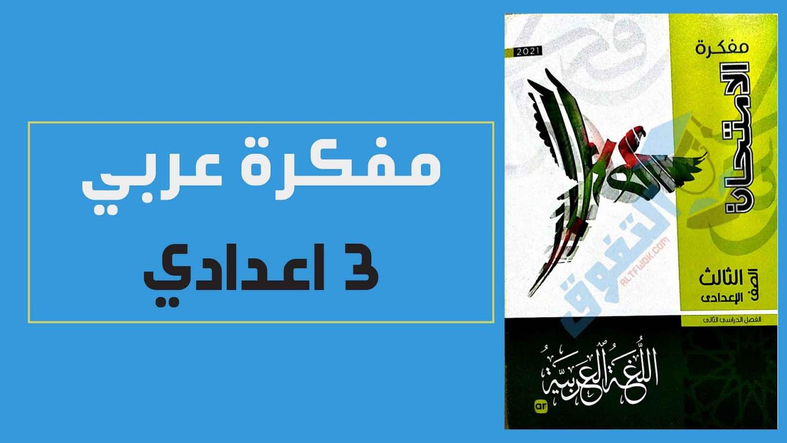 تحميل مفكرة كتاب الامتحان فى اللغة العربية للصف الثالث الاعدادى الترم الثانى 2021 pdf